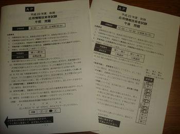 応用情報技術者試験(平成22年度秋期).jpg