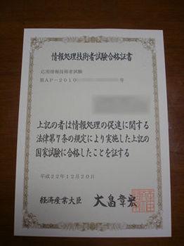 OuyoJyoho_20110105.jpg